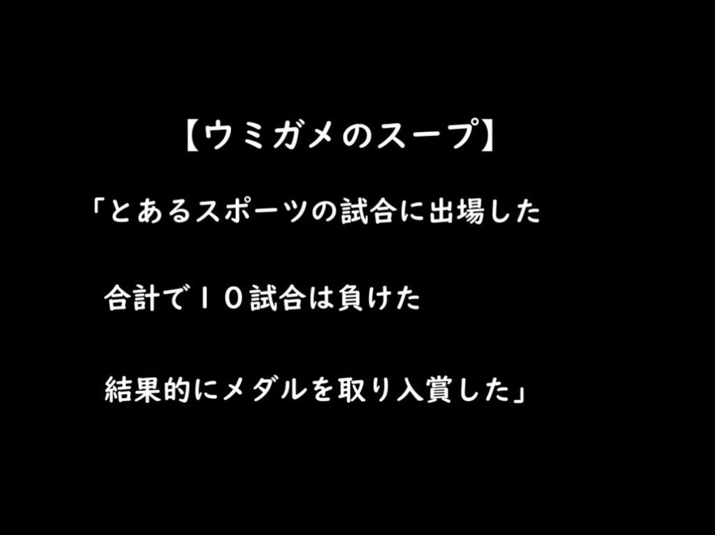 うみがめのスープ問題4